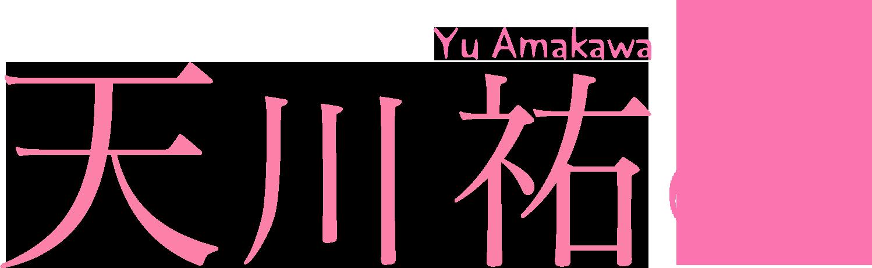天川 祐オフィシャルホームページ